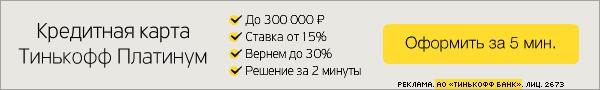 Кредитная карта Тинькофф оформить